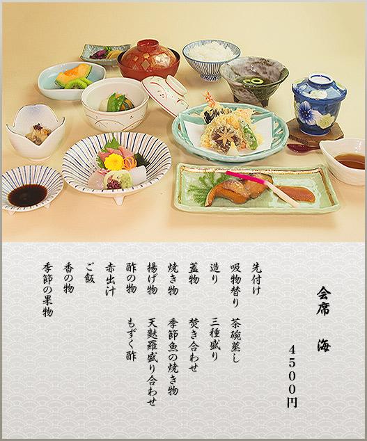 kaiseki_01