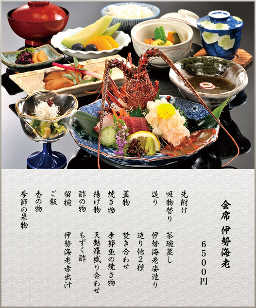 kaiseki_02