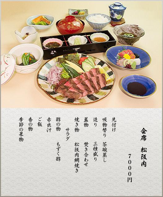 kaiseki_03